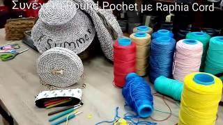 Πλεκτή Τσάντα Θαλάσσης & Στρογγυλό Τσαντάκι