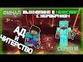 Выживание в Minecraft с херобрином часть 18(Ад и Читы)