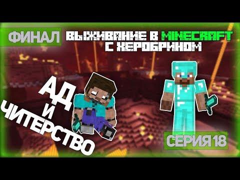 Выживание в Minecraft с херобрином часть 18(Ад и Читы) - Финал