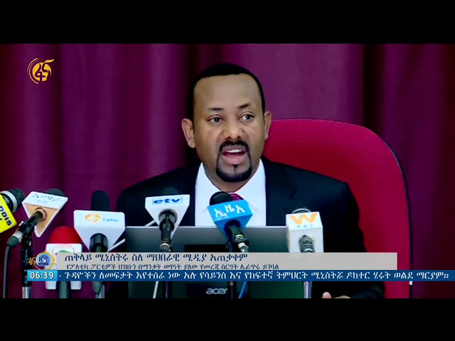 Fana Television | PM Abiy Ahmed About Social Media