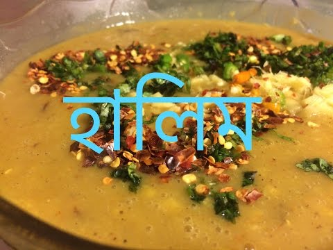 হালিম Haleem Recipe - Sylheti Ranna - Bangladeshi Cooking In Bangla - Desi Food
