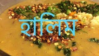 হালিম Haleem Recipe - Sylheti Ranna - Bangladeshi Cooking in Bangla - Desi Food
