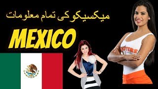 Mexico Is An Amazing Country Facts About Mexico In Urdu/Hindi And History About Mexico 2018