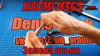 Замена оси складывания на новую Xiaomi m365 электро самокат