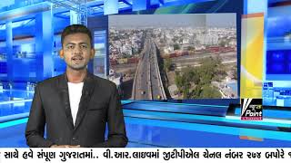 news point channel 17-06-2019 8.30pm