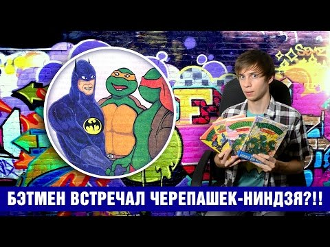 Бэтмен встречал Черепашек-Ниндзя?!!