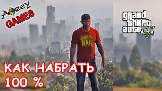 GTA 5 PC - 100 % прохождение II Как пройти игру