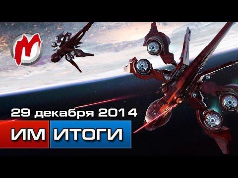 Игромания! Игровые новости, 29 декабря (PSN, Xbox Live, Star Citizen, Portal, Battlefield Hardline)