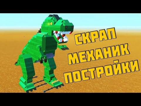 ДИНОЗАВР / ПОСТРОЙКИ / Scrap Mechanic