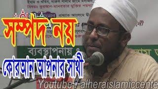 New Bangla Waj 2017 মাওলানা জিয়াউল হক নোমানী Maulana Jiaul Haq Nomani