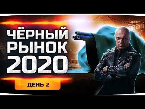ЧЕРНЫЙ РЫНОК WOT 2020 — ДЕНЬ 2 ● Какой Сюрприз Нас Ждёт Сегодня? ● Chrysler K GF