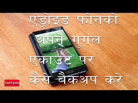 How to backup android device to google account (Hindi | Urdu tutorials)