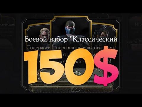 ОТКРЫТИЕ КЛАССИЧЕСКИХ НАБОРОВ НА 8000 рублей в Mortal Kombat X Mobile