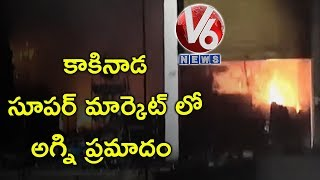 Fire Accident In Super Market In Kakinada