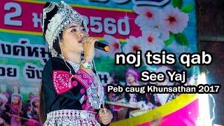 noj tsis qab - See Yaj เซญ่า สาวม้งย่าง