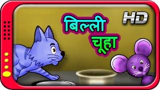 Billi Chuha - Hindi Story for Children with moral   Panchatantra Kahaniya   Short Stories for Kids