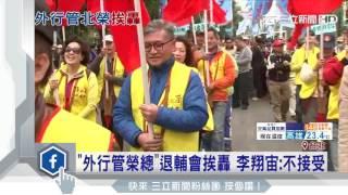 「外行管榮總」退輔會挨轟 李翔宙爆氣反駁