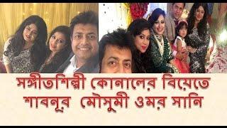 সঙ্গীতশিল্পী কোনালের বিয়েতে শাবনূর  মৌসুমী ওমর সানি - Latest Update Of Shabnur