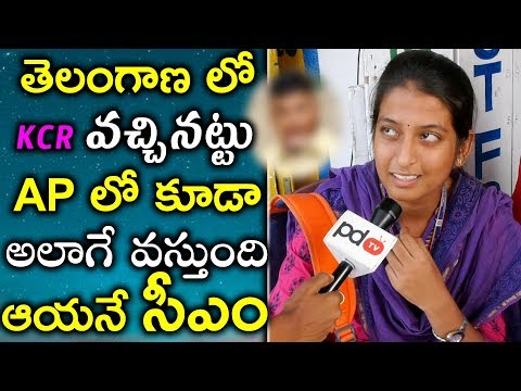 AP Next CM | Public Talk About 2019 AP Elections | Chandrababu | Jagan | Pawan Kalyan | PDTV News