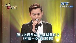 許富凱 男子漢 やわら 柔 台語日文演唱