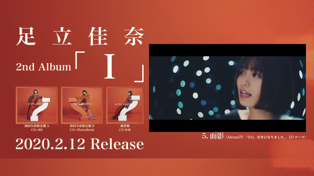 足立佳奈 - 全曲トレーラー映像を公開 2ndアルバム 新譜「I」2020年2月12日発売予定 thm Music info Clip