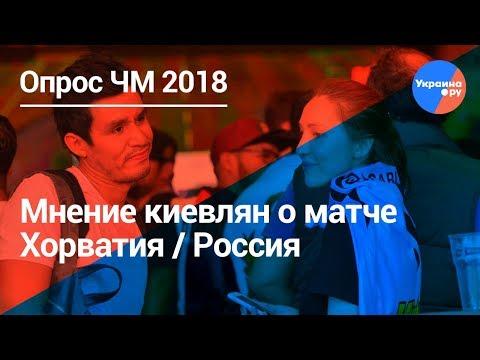 Опрос: киевляне о результатах матча Хорватия-Россия