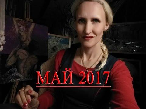 Май 2017: Разбор всех аспектов. Астропсихолог Лаврентьева Анастасия