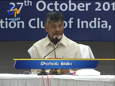 Andhra Pradesh | 27th October 2018 | Ghantaravam | 5 PM | News Headlines
