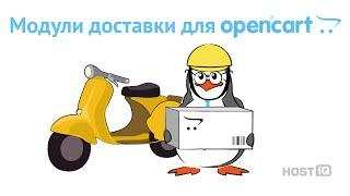 Модули доставки для OpenCart | HOSTiQ