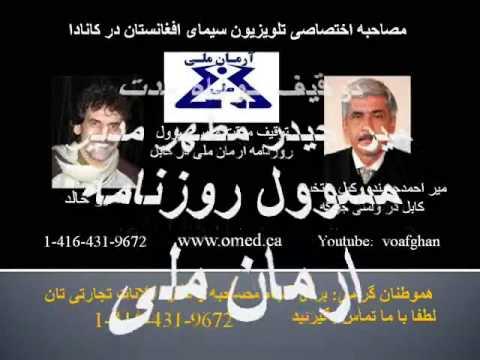 میر احمد جوینده وکیل منتخب کابل در ولسی جرگه