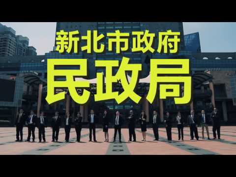 新北市政府民政局形象影片