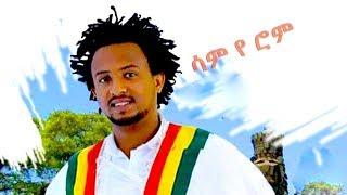 Samuel Seneshaw - Tinshua Ethiopia | ትንሻ ኢትዮጲያ (አዲስ አበባ) - New Ethiopian Music 2019 (Official Video)