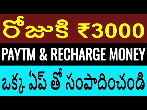 BEST EARNING APPS | BEST ANDROID EARNING APPS | PAYTM CASH EARNING APPS TELUGU |TEKPEDIATELUGU