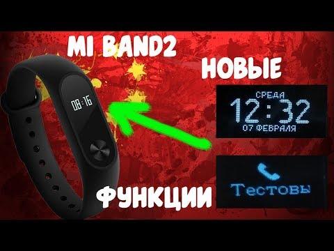 Прошиваем Mi Band2, имя по-русски, новые функции браслета! Оживляем браслет!