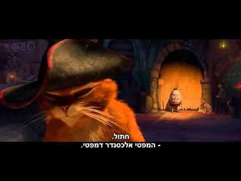 החתול של שרק 2011 טריילר מתורגם [HD] לצפייה ישירה