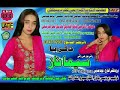 Seema Naz New Album 2018 Bewafa Mohn Disan Lai    Latif Enterprise