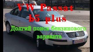 VW Passat b5 plus. Долгий поиск бензинового варианта