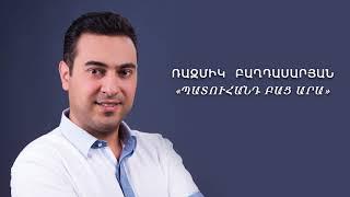 Download Lagu Razmik Baghdasaryan - Patuhand bac ara / Ռազմիկ Բաղդասարյան - Պատուհանդ բաց արա Gratis STAFABAND