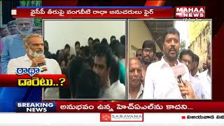 Vangaveeti Radha Followers Angry On YS Jagan Over Party's Decision