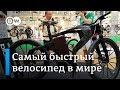 Самый быстрый и самый дорогой в мире или Велосипед по цене машины mp3