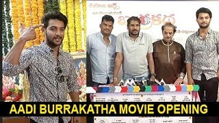 Aadi Burrakatha Movie Opening | Burrakatha Movie Launch | Diamond Ratnababu | Filmy Looks