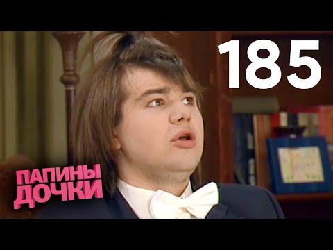 Папины дочки | Сезон 9 | Серия 185