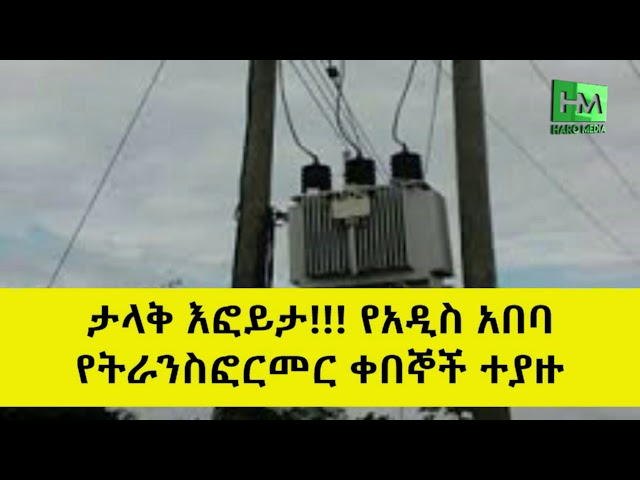 The Thieves Who Stole Transformers In Addis Ababa Were Caught