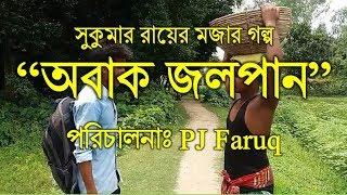 Download Obak Jolpan By Sukumar Roy   Sirajganj Sarker Bari (সিরাজগঞ্জ সরকার বাড়ি ). 3Gp Mp4