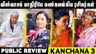 KANCHANA3 படத்தை பார்த்து கண்கலங்கிய ரசிகர்கள் | Public Review | Raghava Lawrence