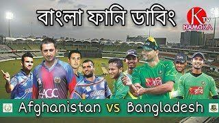 Bangladesh vs Afghanistan | Bangla Funny Dubbing | T20 Series 2018 | Khamoka Tv
