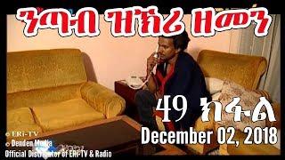 ERi-TV, Eritrea - Drama Series: nTab zKri Zemen - ንጣብ ዝኽሪ ዘመን - ክፋል መበል 49- part 49, Dec. 02, 2018