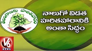 Telangana Government  Ready For 4th Phase Haritha Haram Project