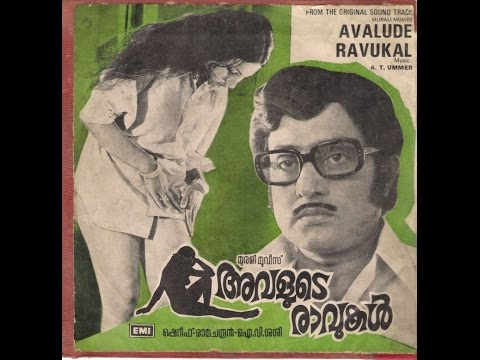 Avalude Ravukal | Full Malayalam Movie | Seema, Ravi Kumar video