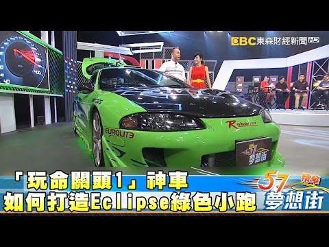 玩命關頭1神車 如何打造Eclipse綠色小跑!?《夢想街57號精華》 2017.0615